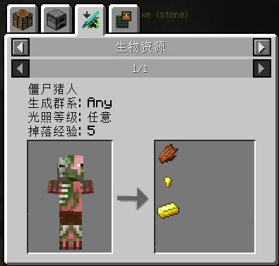 矿物来源提示.png