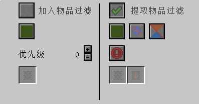 物品导管GUI