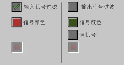 红石导管GUI