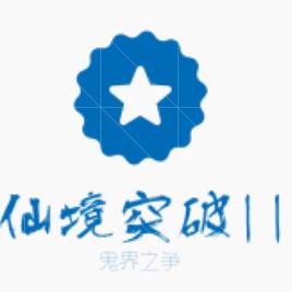 仙境突破logo.jpg