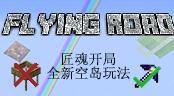 [1.12.2][BQ][非硬核向魔改]飞翔之路3