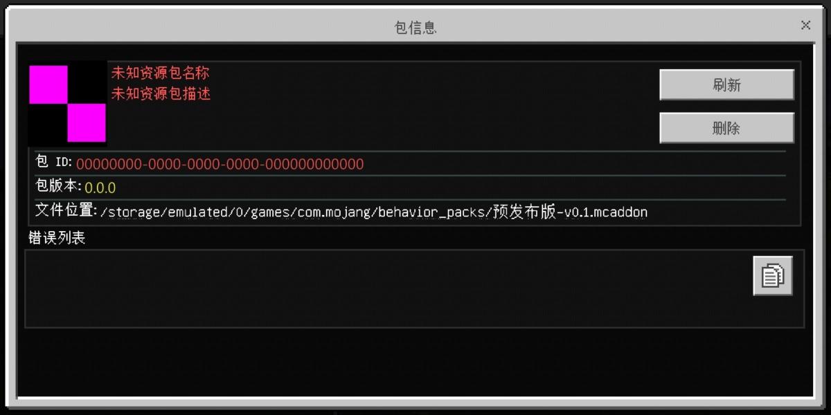 Screenshot_20200215_175030_com.mojang.minecraftpe.jpg