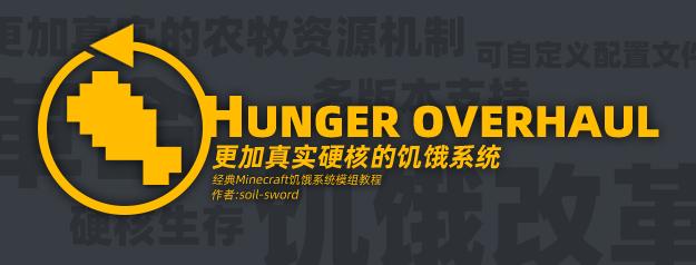 HungerOverhaul.png