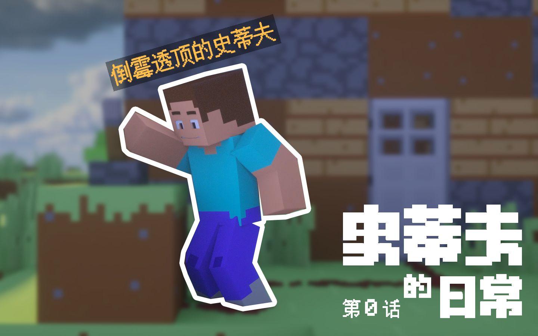 【我的世界视频】【原创动画/泡面番】史蒂夫的日常-第0话