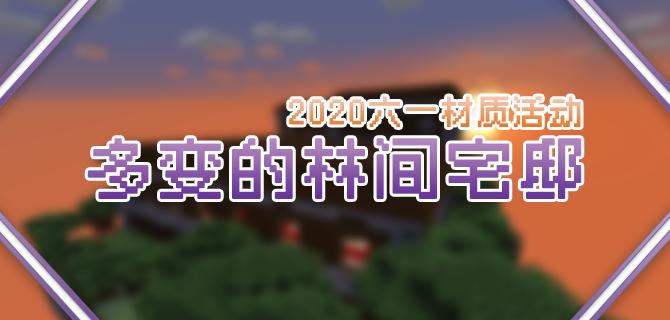 六一banner-1.png