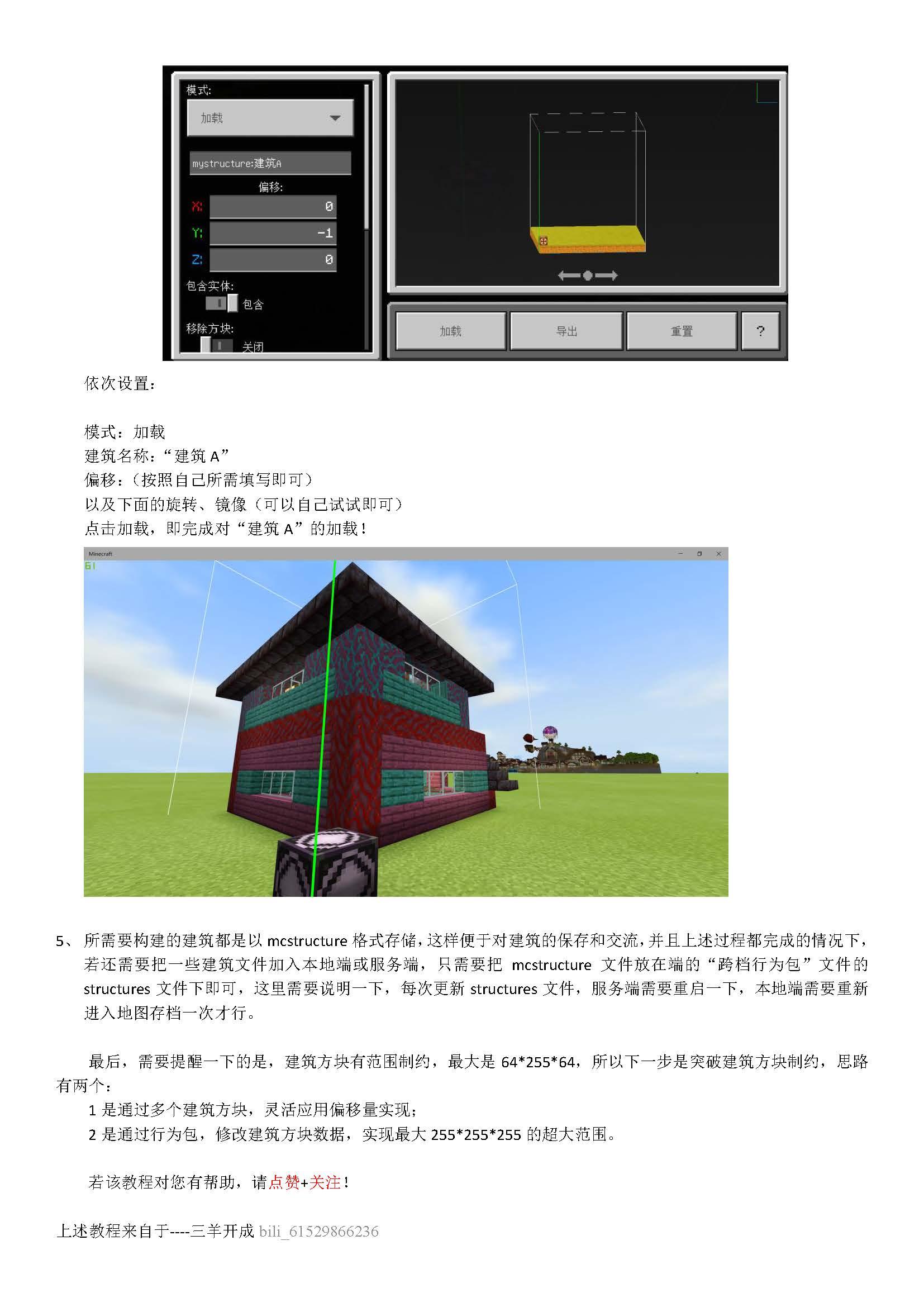 我的世界基岩版MCBE不同存档不同服建筑搬移结构方块建筑方块跨档建设_页面_3.jpg.jpg
