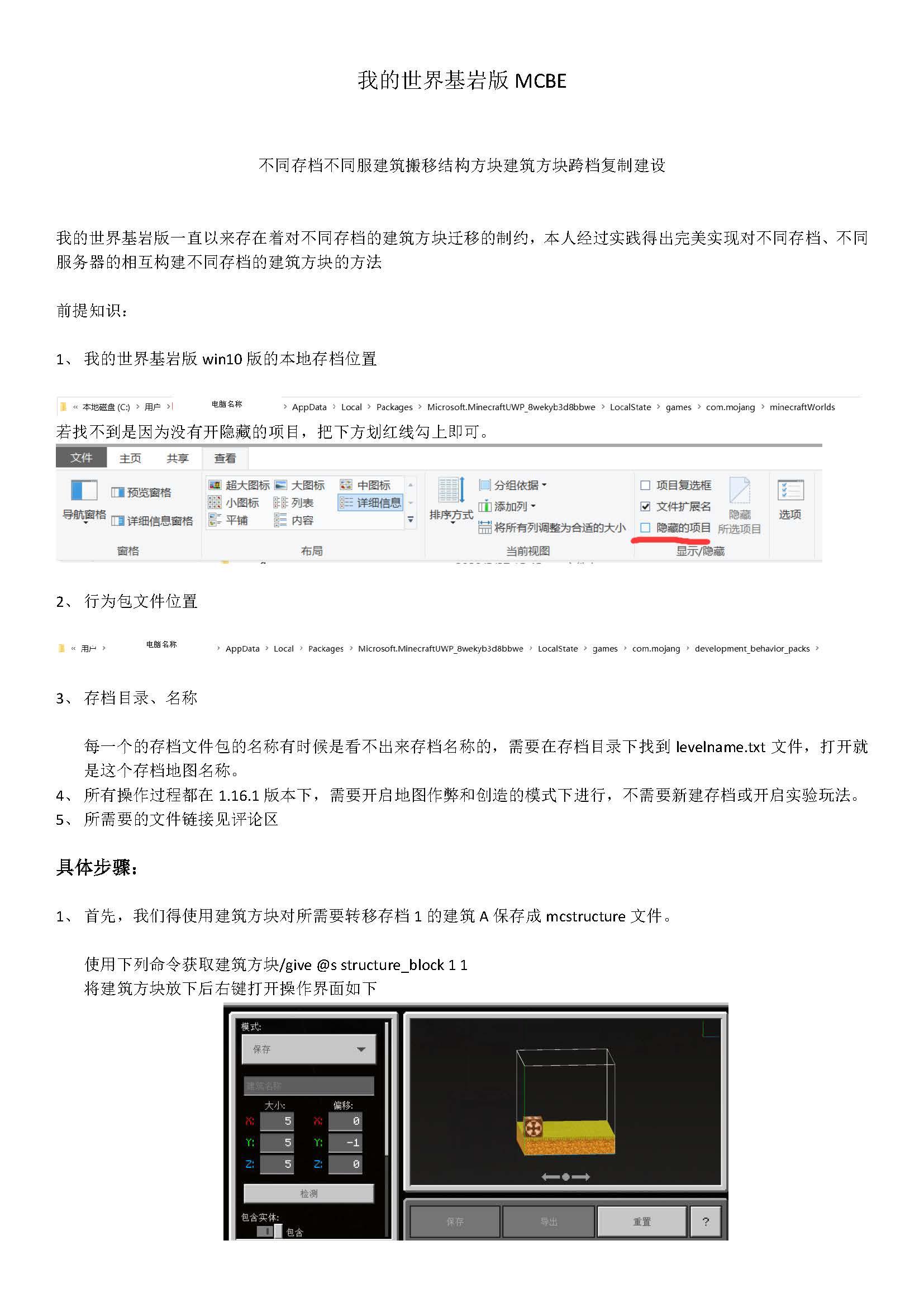 我的世界基岩版MCBE不同存档不同服建筑搬移结构方块建筑方块跨档建设_页面_1.jpg.jpg