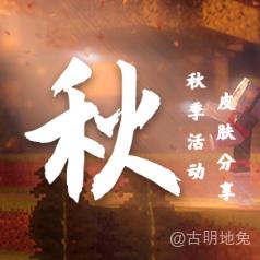 【皮肤版秋季活动】ICON - 238x238.png