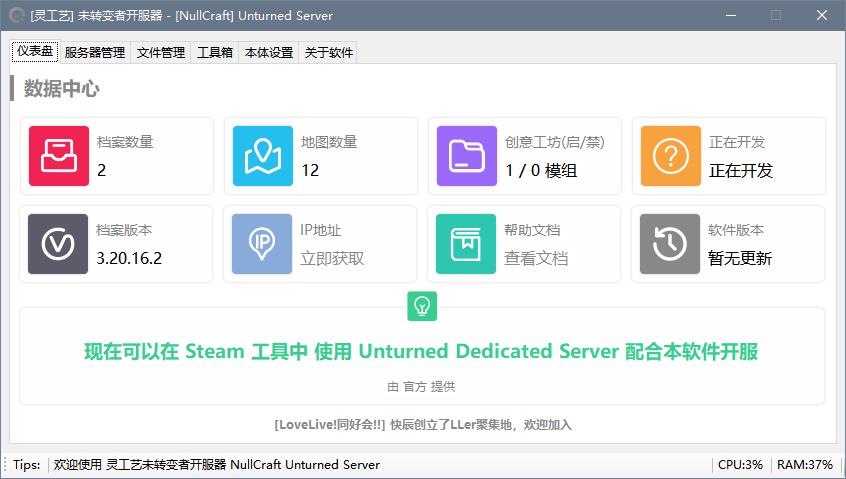 unturned-server_1.png