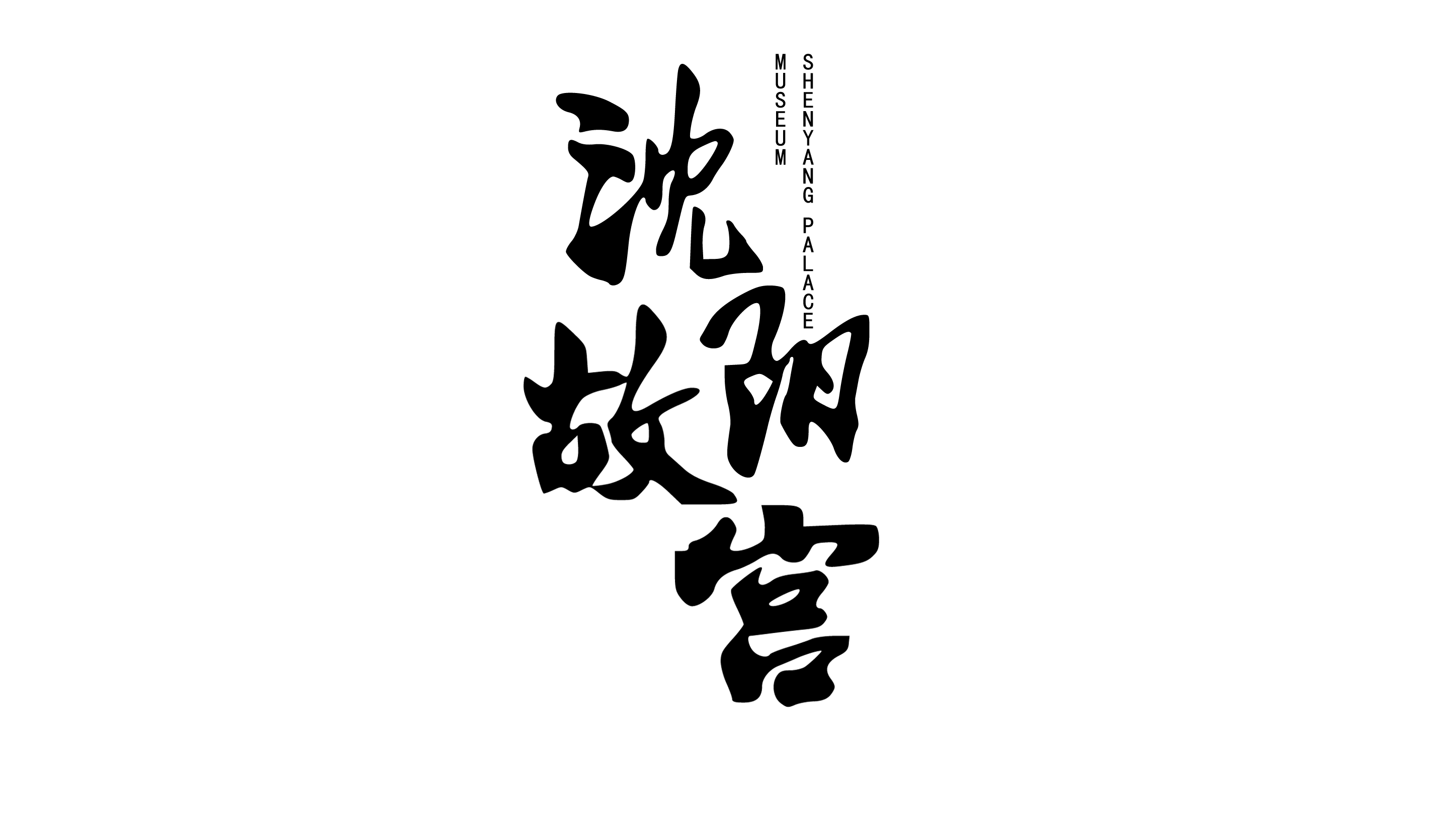 **故宫logo.png