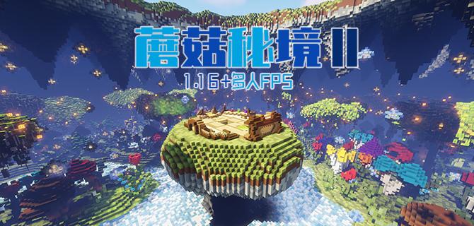 【1.16+/原版多人/FPS】蘑菇秘境Ⅱ——多人特殊枪械对战地图 [MILENARY]