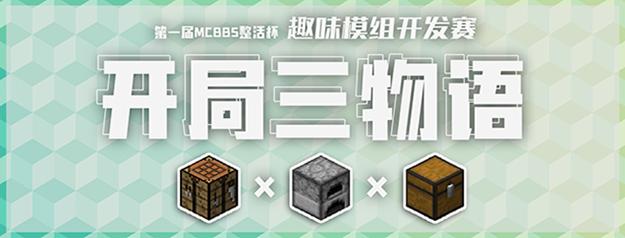 趣味模组开发赛 —— 开局三物语625x238.png