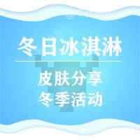 冬活 - 封面.png