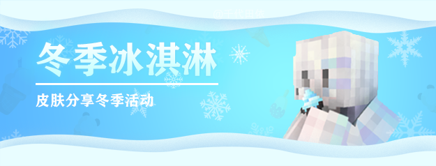 冬活 - banner.png