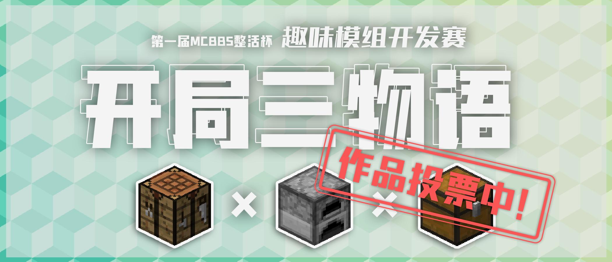 趣味模组开发赛 —— 开局三物语-投票中.png