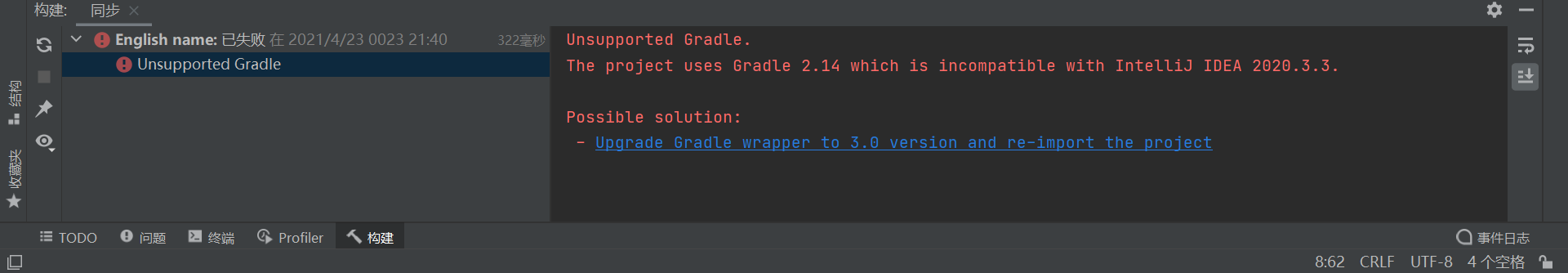 Gradle Out of Date.png