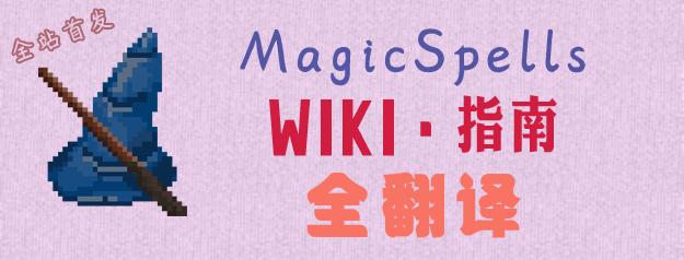 MagicspellsWIKI_banner2.jpg