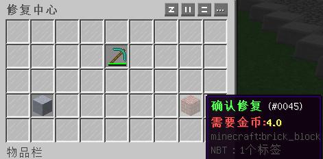 修理系统2.png