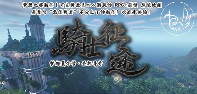 【搬运丨巴哈姆特】[1.16.5丨1-4人丨RPG] 骑士征途 Knight's Expedition丨梦都新作