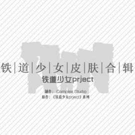 [CPS]《铁道少女project》皮肤合辑 动车组之章