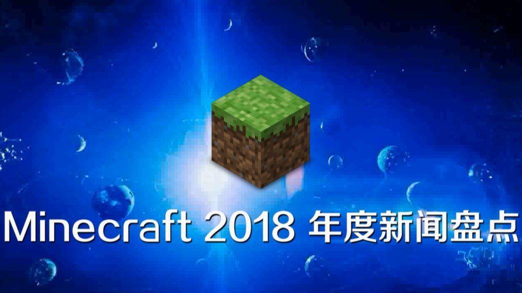 【年度盘点】Minecraft 2018 年度新闻回顾