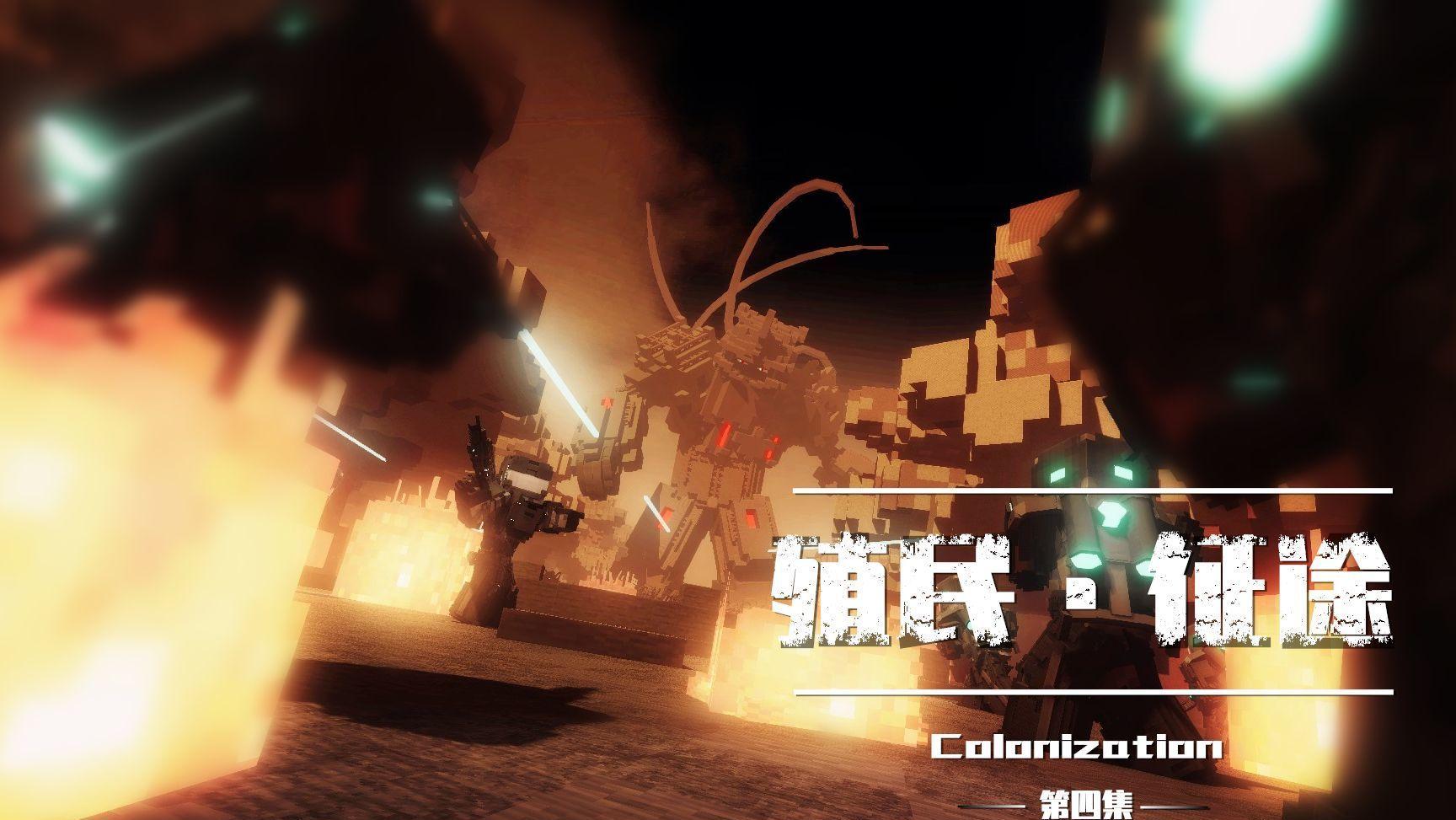 【MC动画】《殖民·征途》第四集----洪流
