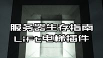 【Minecraft】服务器生存指南:电梯