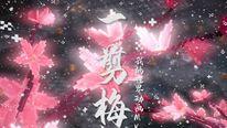【原创】'一剪梅' 我的世界大型动画MV