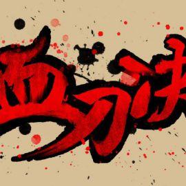 【御姐新作】武侠风皮肤合集——岁月胜江湖,血溅血刀决。