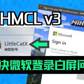 HMCL微软登录白屏解决方案