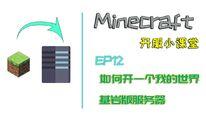 [Minecraft★我的世界] 開服小課堂 EP12 4分鐘教你開一個我的世界基巖版服務器