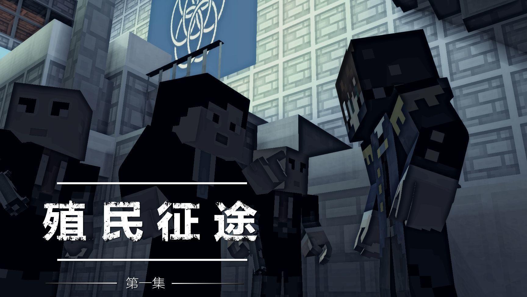 【MC動畫】《殖民·征途》第一集----震撼來襲