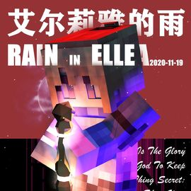 【PCD】艾尔莉雅的雨【皮肤合集/内含BGM】[新人帖]