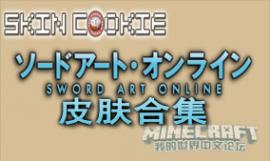 『刀剑神域』SAO篇皮肤全集!10月2日更新完成
