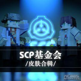 【黄金之匣】<SCP基金会>- 控制 收容 保护 -【皮肤合辑】