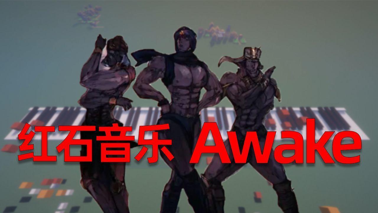 【红石音乐×JOJO】Awake 阿姨压一压