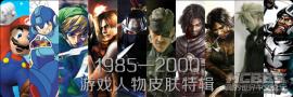 【Aguo】【最强阵容】★1985—2000 经典游戏角色皮肤特辑★