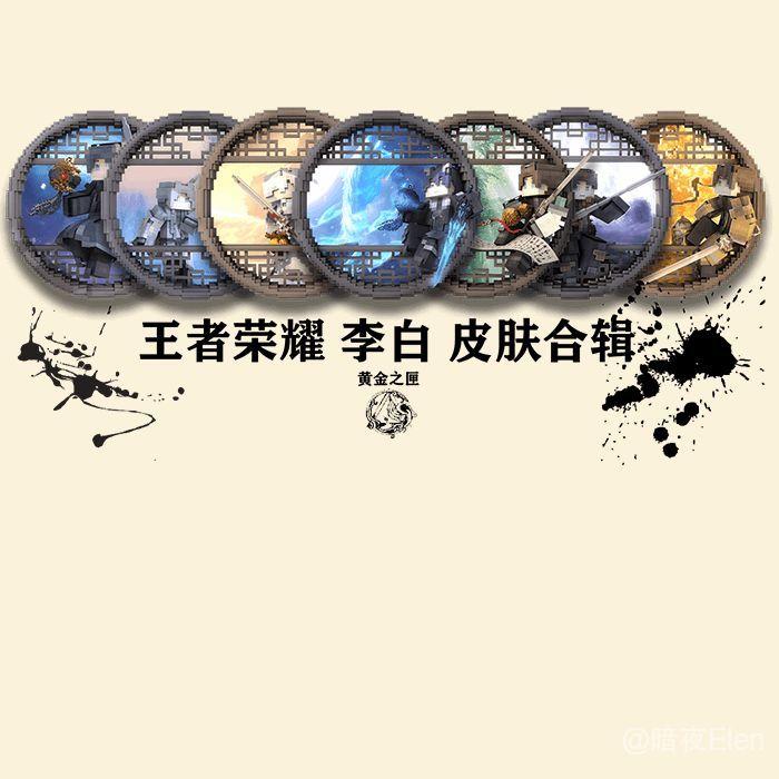 【黄金之匣/代发】王者荣耀 李白【皮肤合辑】