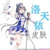 【MCICA】全世界第一款中文虚拟歌姬——洛天依